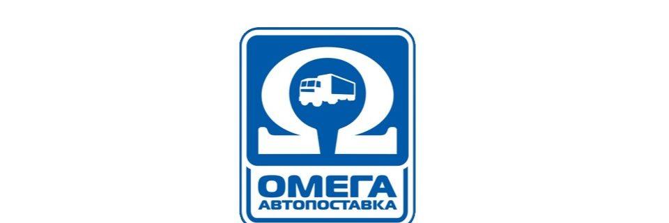Омега Автопоставка — Киев  (с. Чайки)